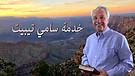 <A4> خدمة سامي تيبيت حدث مباشر -- Sammy Tippit Ministries Arabic LIVE