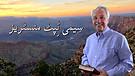 <A6> سیمی ٹپِٹ مسٹریز براہ راست واقعہ -- Sammy Tippit Ministries Urdu LIVE