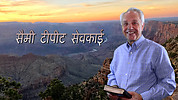 [B] सैमी टीपीट सेवकाई हिंदी -- Sammy Tippit Ministries Hindi VOD