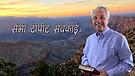 <A1> सैमी टीपीट सेवकाई हिंदी -- Sammy Tippit Ministries Hindi AOD