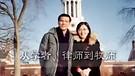 献身信仰—中国学人在美国 3. 刘同苏 候君丽