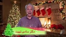 تعلیم آموزش بشارت کریسمس - هفته  ۲